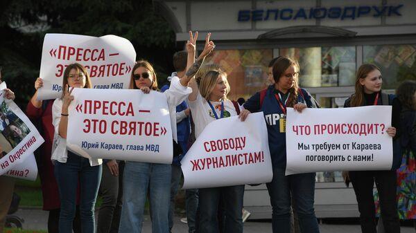Акция протеста белорусских журналистов против задержания сотрудников СМИ в Минске