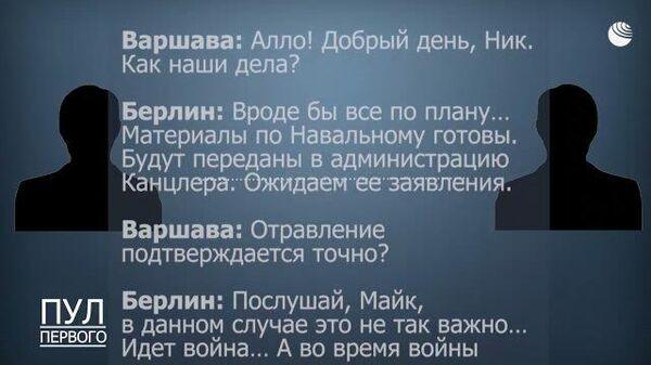 Запись перехваченного разговора между Варшавой и Берлином про отравление Навального