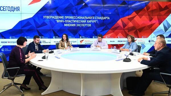 Онлайн пресс-конференция Утверждение профессионального стандарта Врач-пластический хирург: мнения экспертов в Международном мультимедийном пресс-центре МИА Россия сегодня в Москве