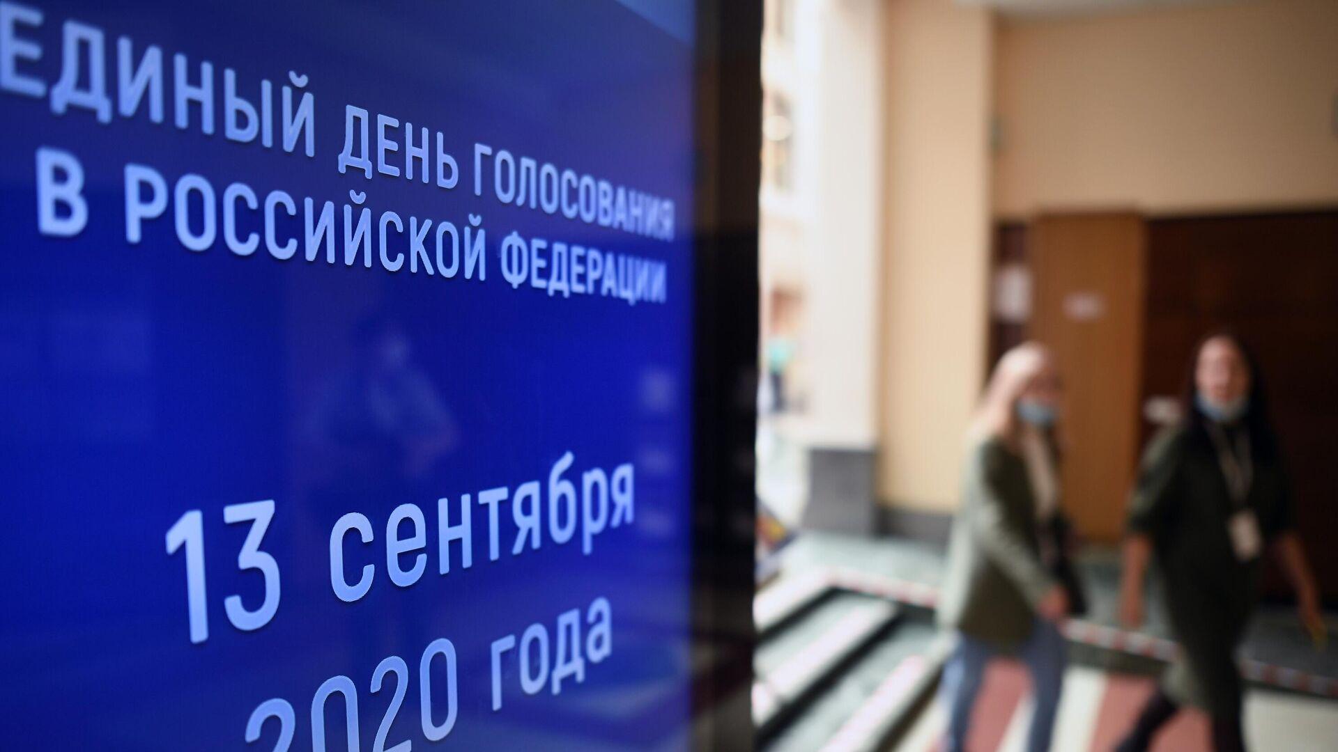 В информационном центре Центральной избирательной комиссии РФ в Москве в Единый день голосования в России - РИА Новости, 1920, 13.09.2020