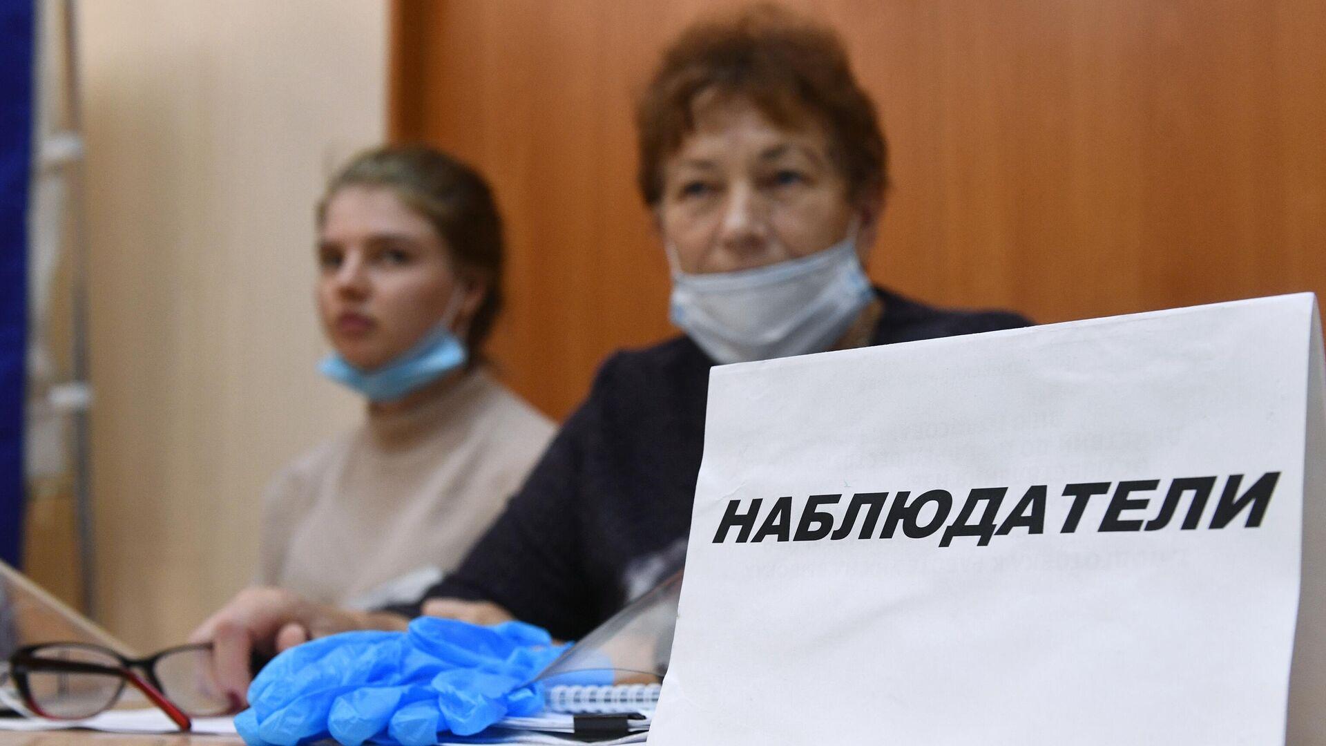 Наблюдатели на избирательном участке - РИА Новости, 1920, 05.08.2021
