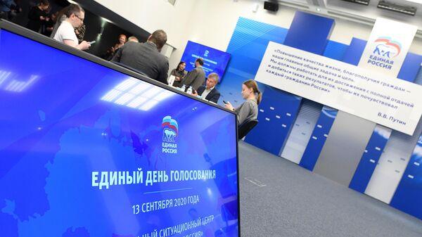Ситуационный центр Единой России по мониторингу хода голосования