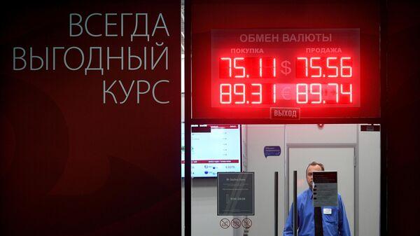 Сотрудник службы охраны в пункте обмена валют в Москве