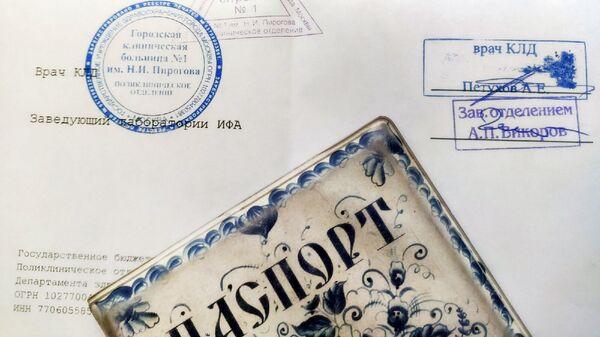 Справка и паспорт