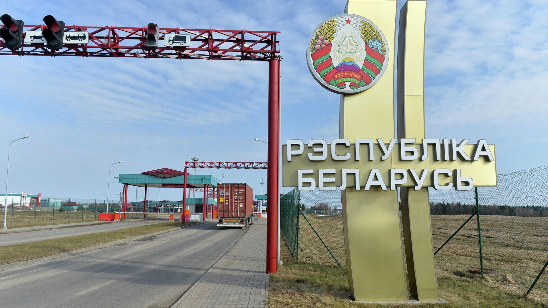 Погранпереход Григоровщина на белорусско-латвийской границе - РИА Новости, 1920, 11.07.2021