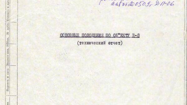 Рассекреченные документы о первой в мире автоматической станции, доставившей пробы грунта с Луны