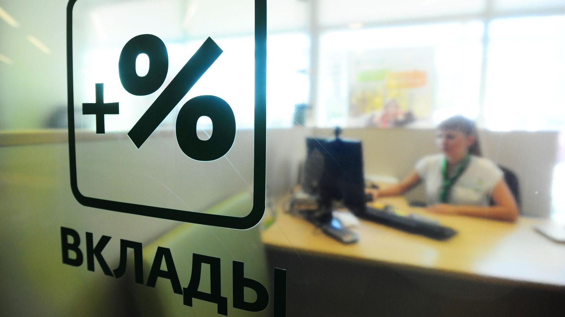 Надпись Вклады на фоне работы менеджеров в банке - РИА Новости, 1920, 07.04.2021