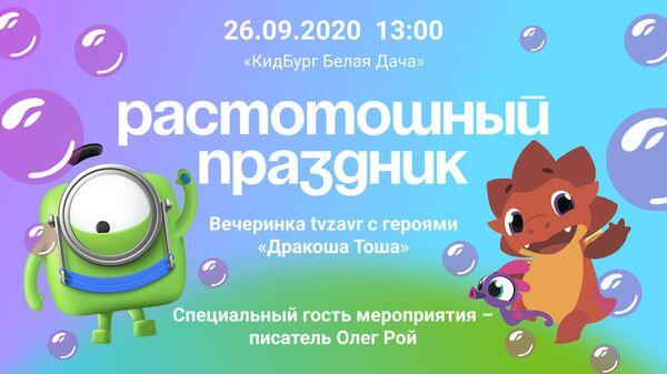 Tvzavr и мультсериал Дракоша Тоша проведут Растотошный праздник