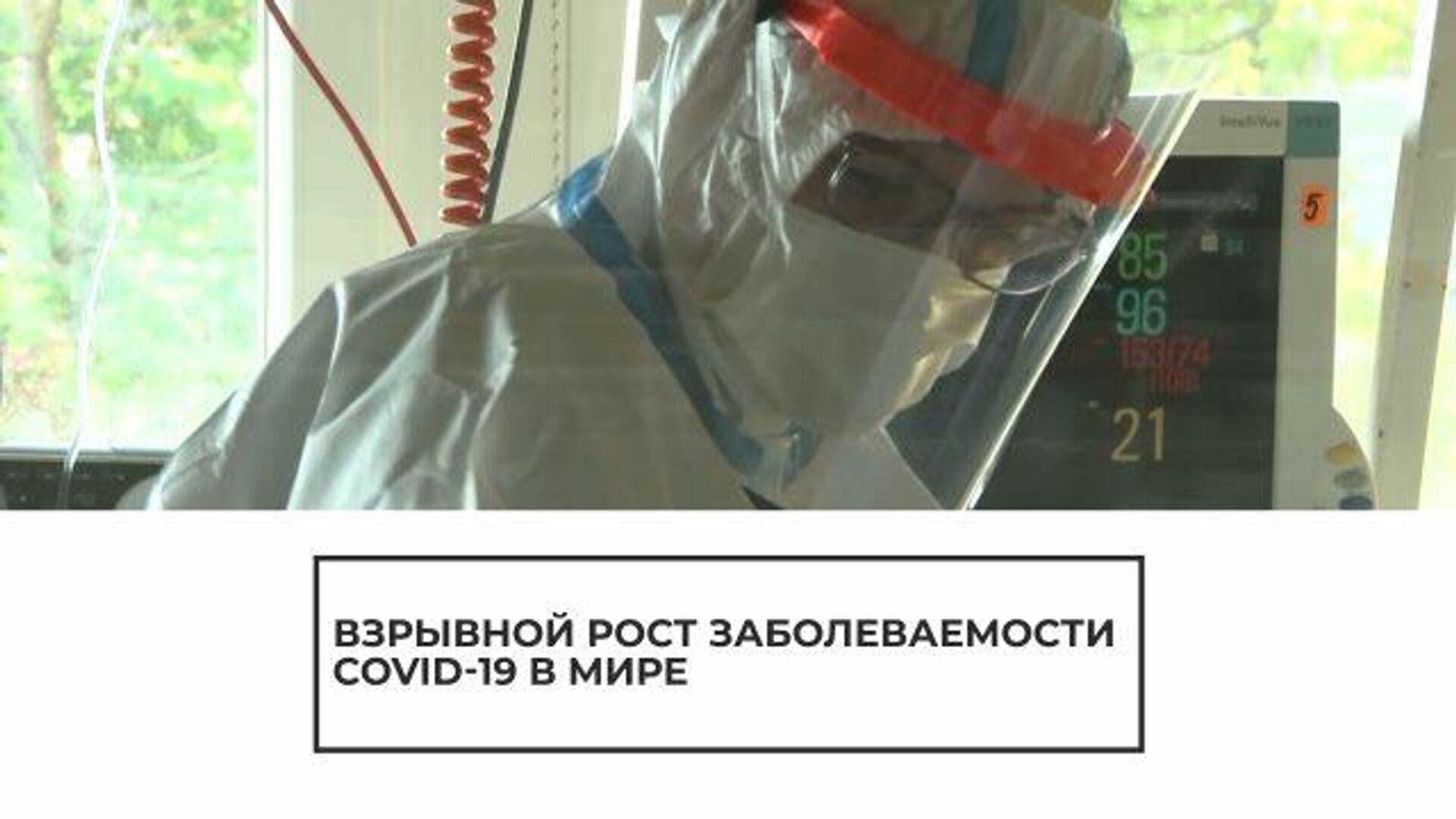 COVID-19: вирус начал проявлять себя с новой силой  - РИА Новости, 1920, 19.10.2020