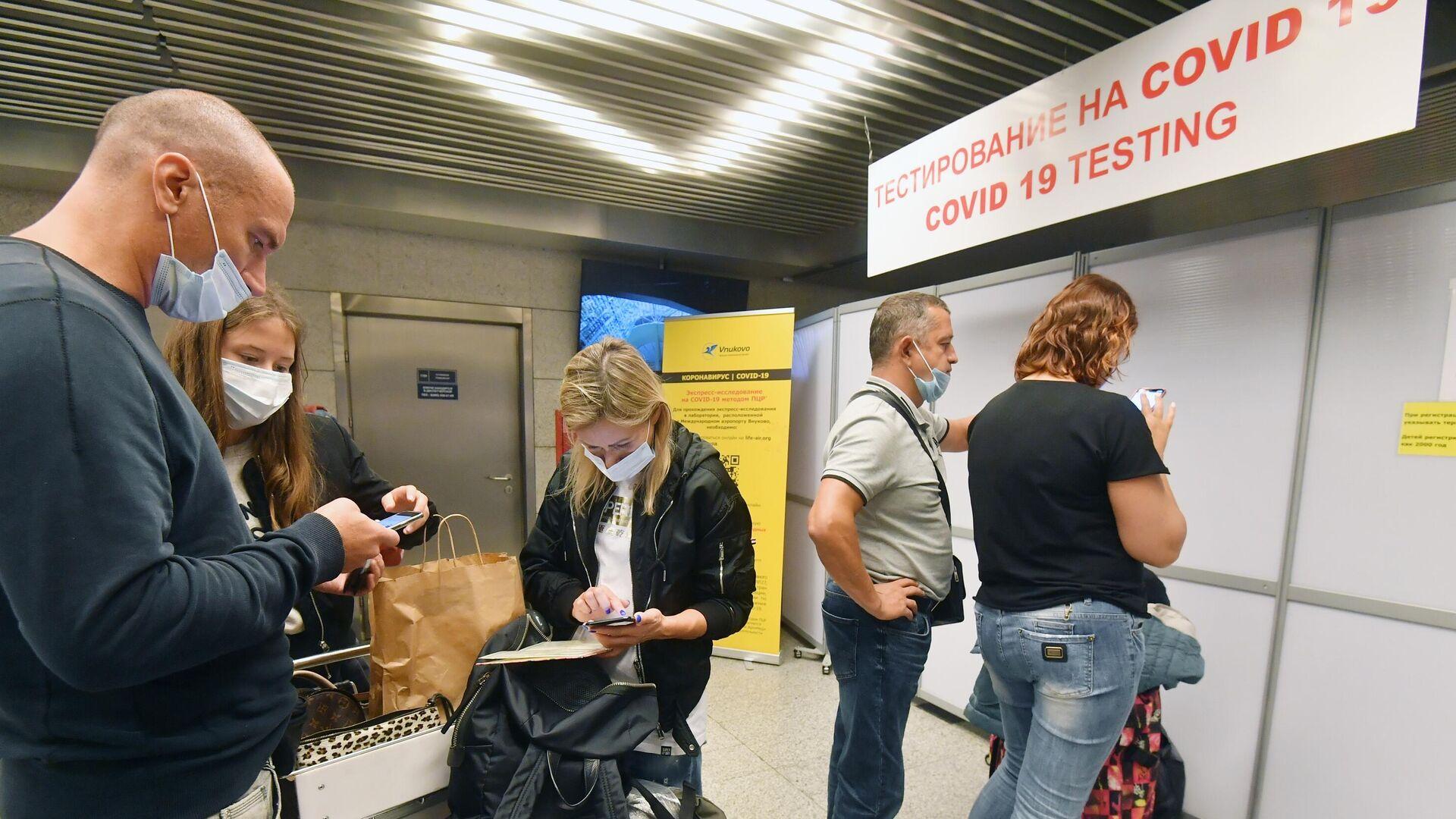 Пассажиры стоят в очереди на экспресс-тестирование на COVID-19 в международном аэропорту Внуково - РИА Новости, 1920, 12.10.2020