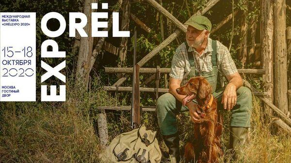 Выставку оружия и товаров для охоты ORЁLEXPO откроют 15 октября в Москве