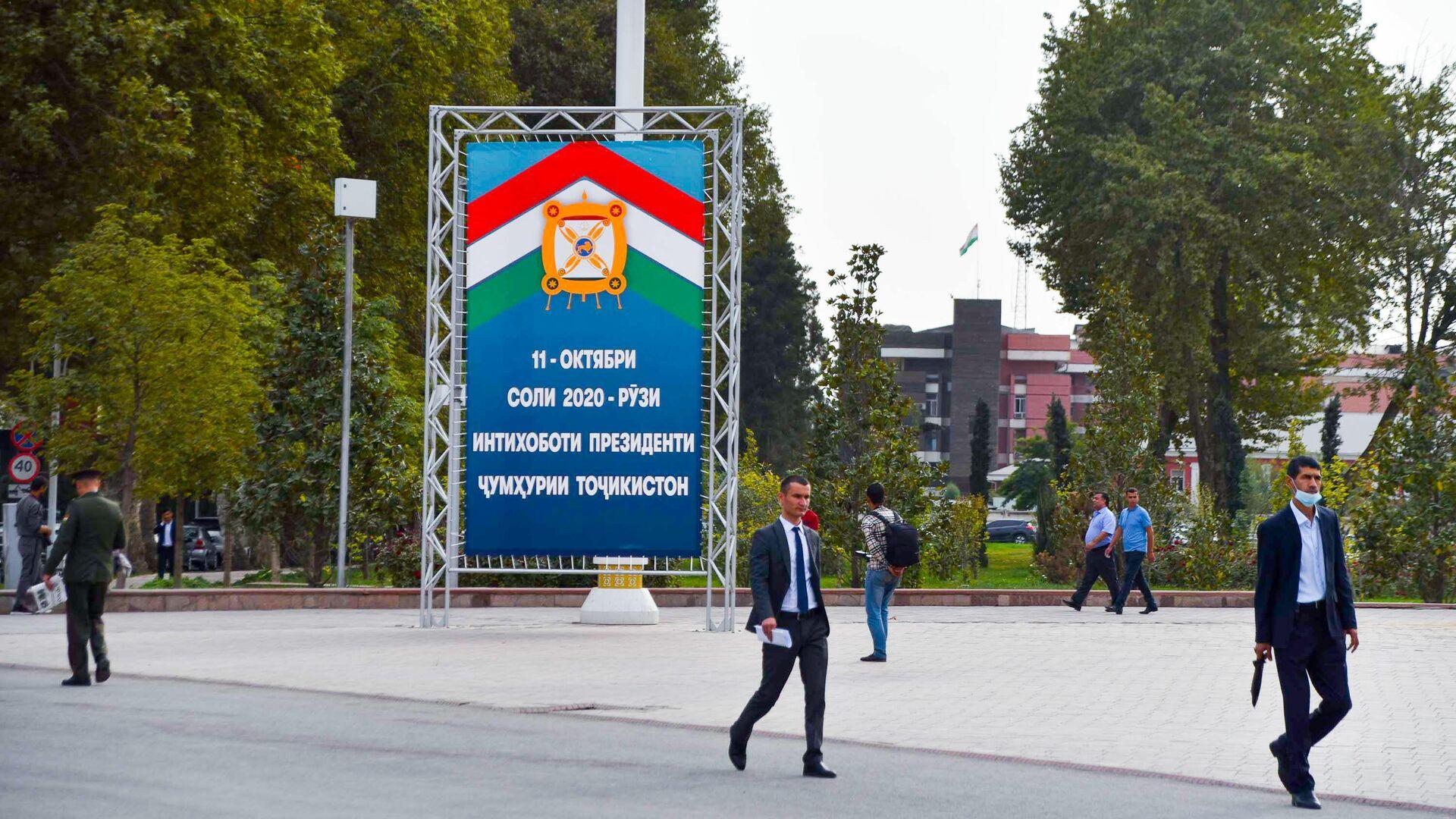 Предвыборные агитационные плакаты в Душанбе - РИА Новости, 1920, 12.10.2020