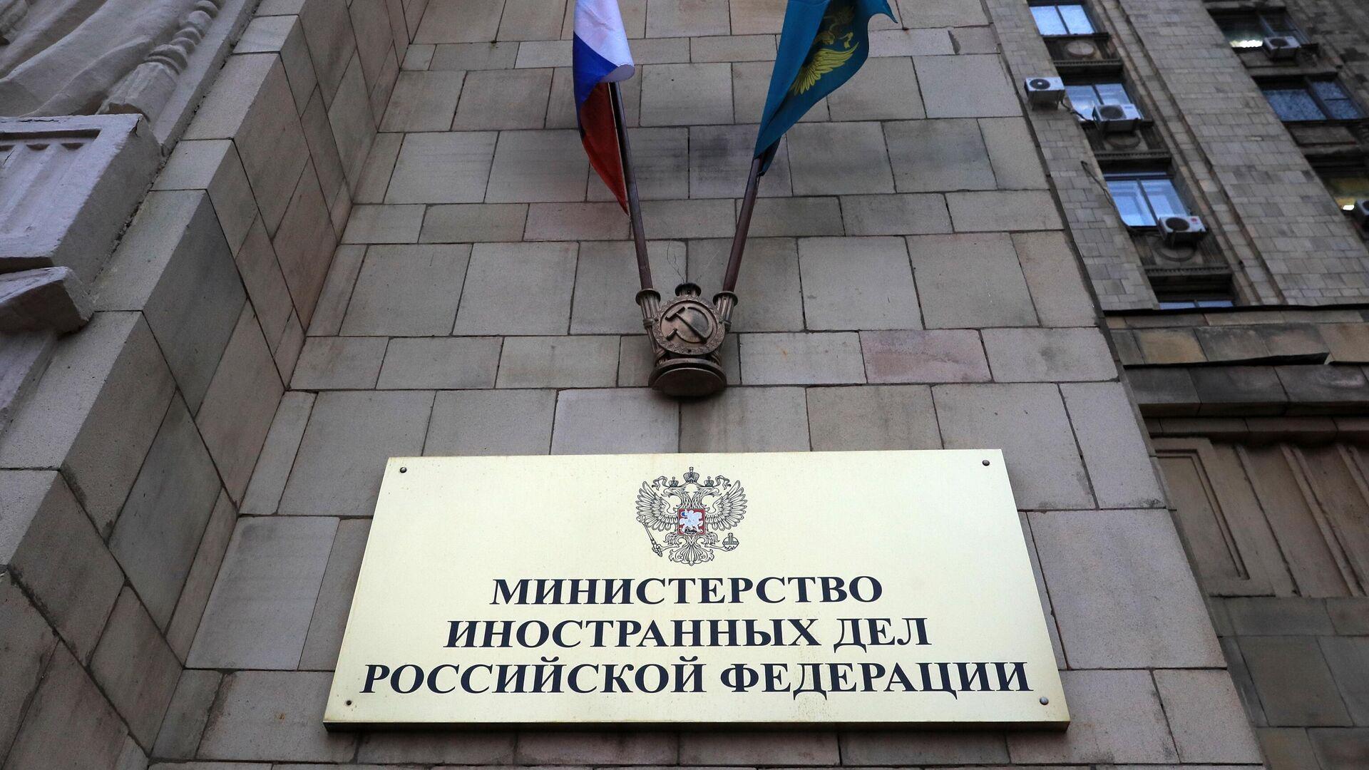 Табличка на здании министерства иностранных дел РФ - РИА Новости, 1920, 06.12.2020