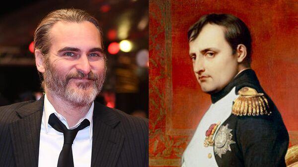 Актер Хоакин Феникс и Наполеон I Бонапарт