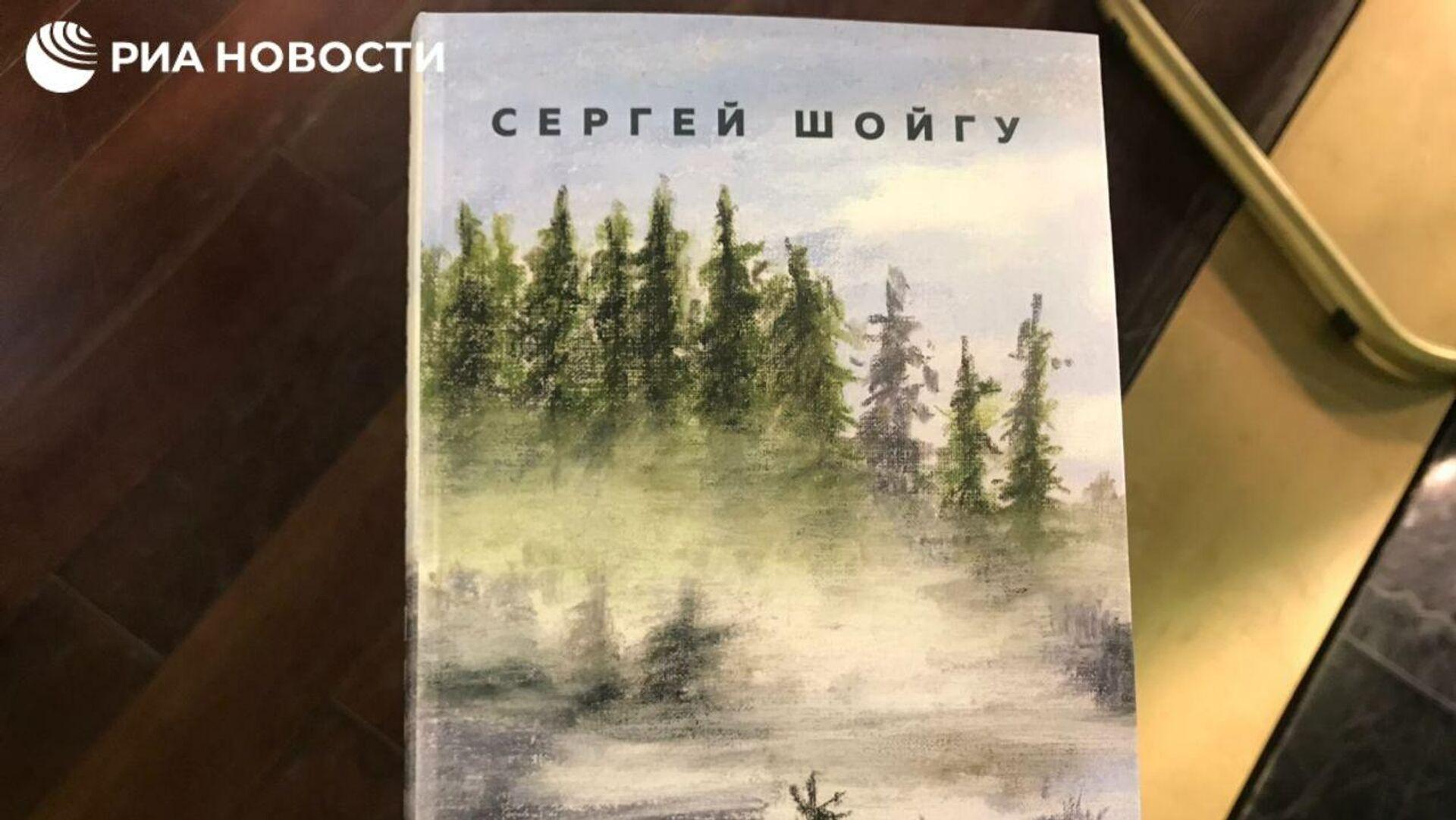 Книга Сергея Шойгу Про вчера - РИА Новости, 1920, 15.10.2020