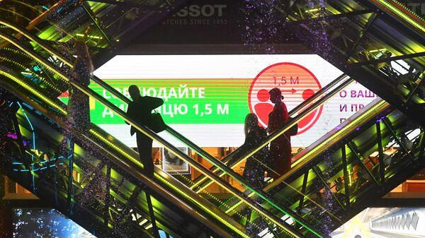 Информационное табло с надписью Соблюдайте дистанцию 1,5 м в ТРК Европейский в Москве
