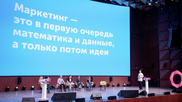Эксперты поделились мнениями на конференции День Бренда 2020