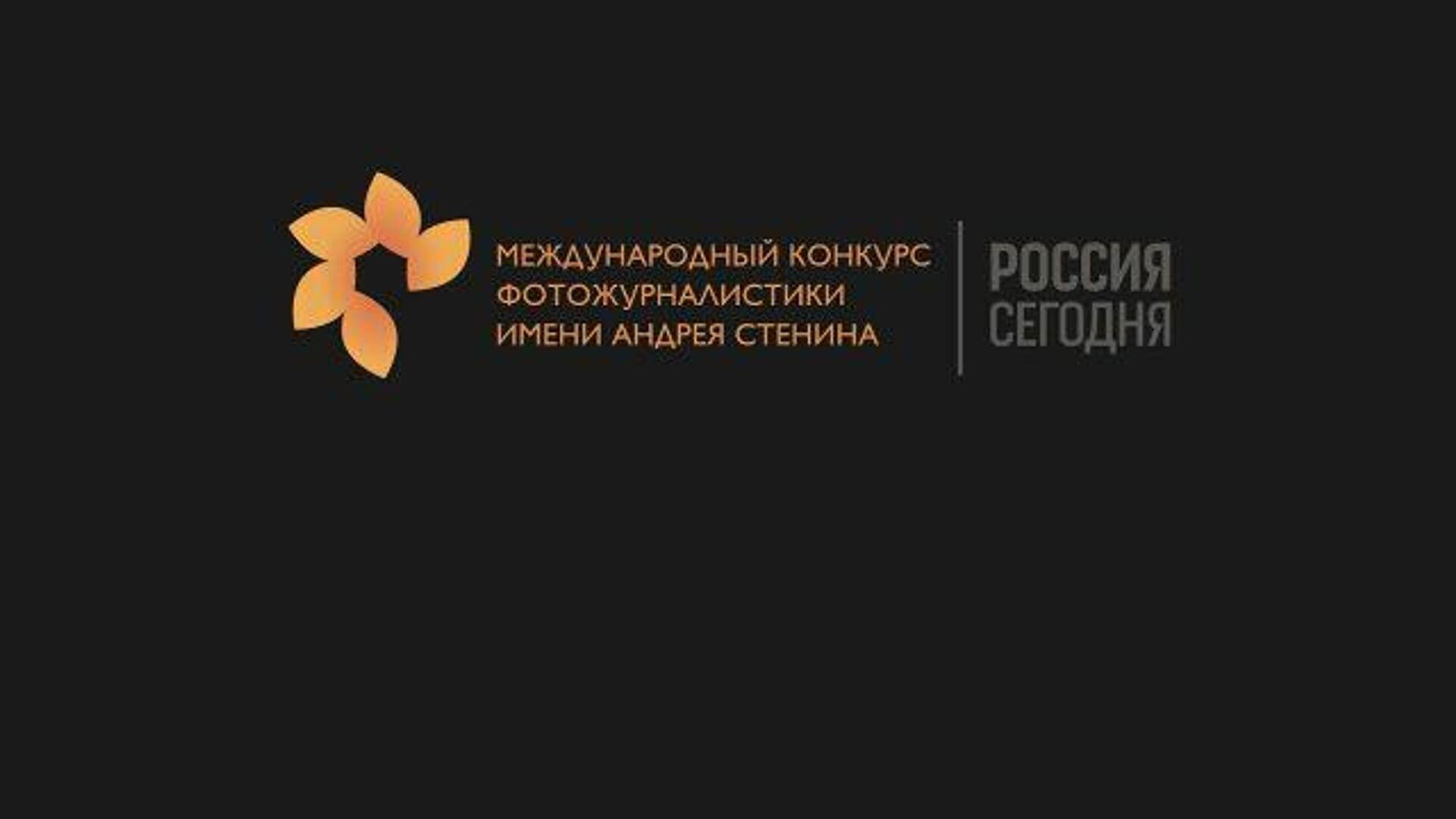 Итоги конкурса имени Андрея Стенина-2020 - РИА Новости, 1920, 22.10.2020