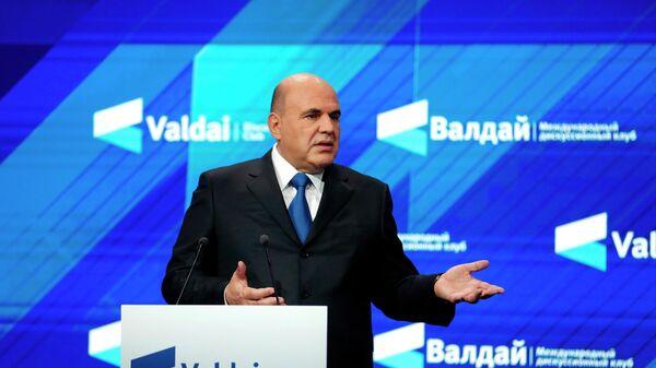 Премьер-министр РФ М. Мишустин принял участие в заседании международного дискуссионного клуба Валдай