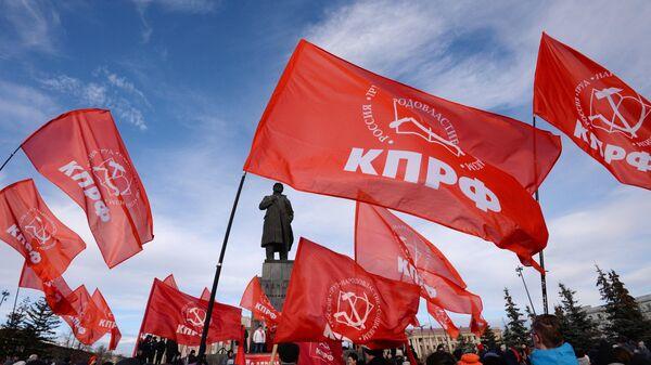 Участники митинга с флагами КПРФ