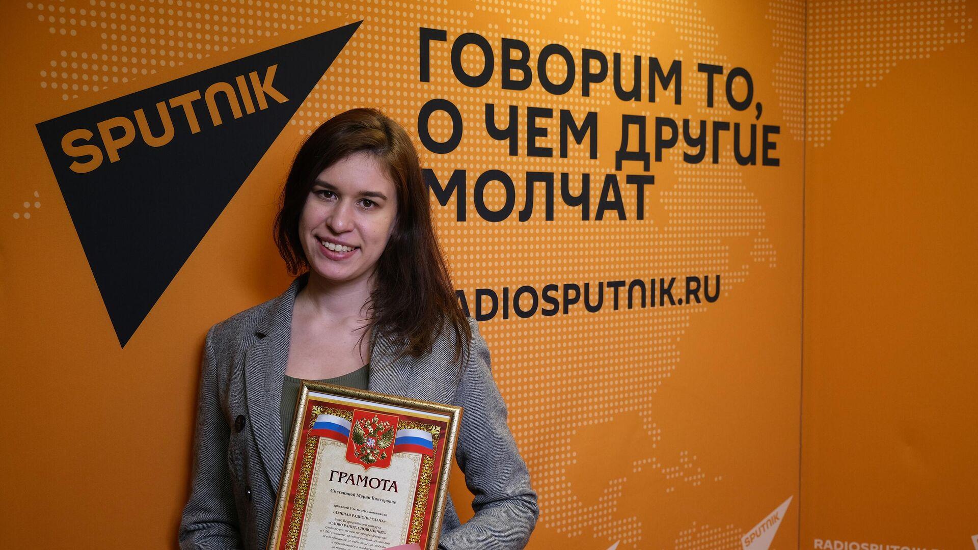 Редактор радио Sputnik Мария Сметанина - РИА Новости, 1920, 27.10.2020