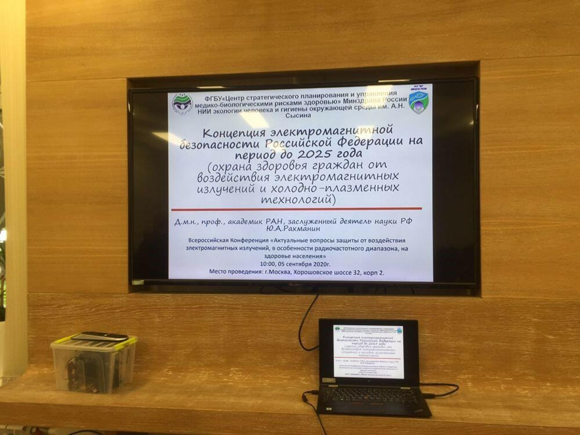 Экран для презентации на конференции - РИА Новости, 1920, 08.12.2020