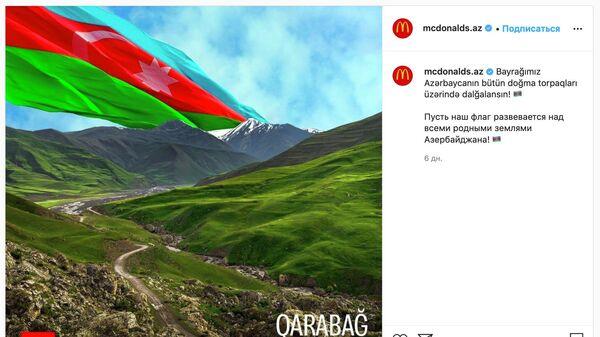 Скриншот публикации в Instagram-аккаунте азербайджанского отделения франшизы McDonald's