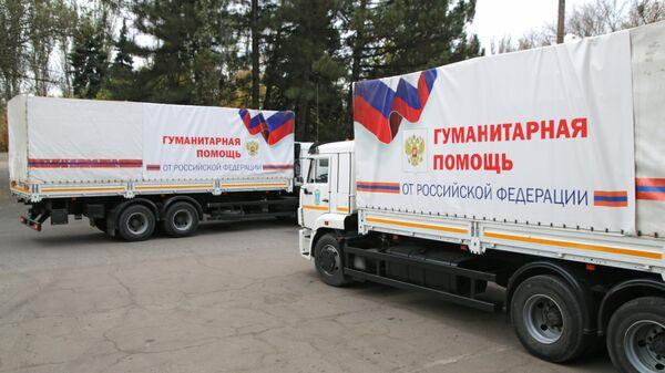Гуманитарный конвой МЧС РФ в Донецке