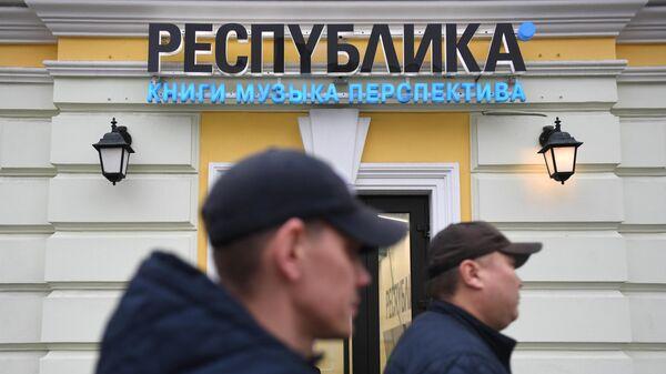 Прохожие идут вдоль магазина Республика в Москве