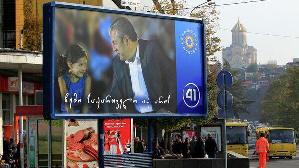 Предвыборный плакат партии Грузинская мечта в Тбилиси