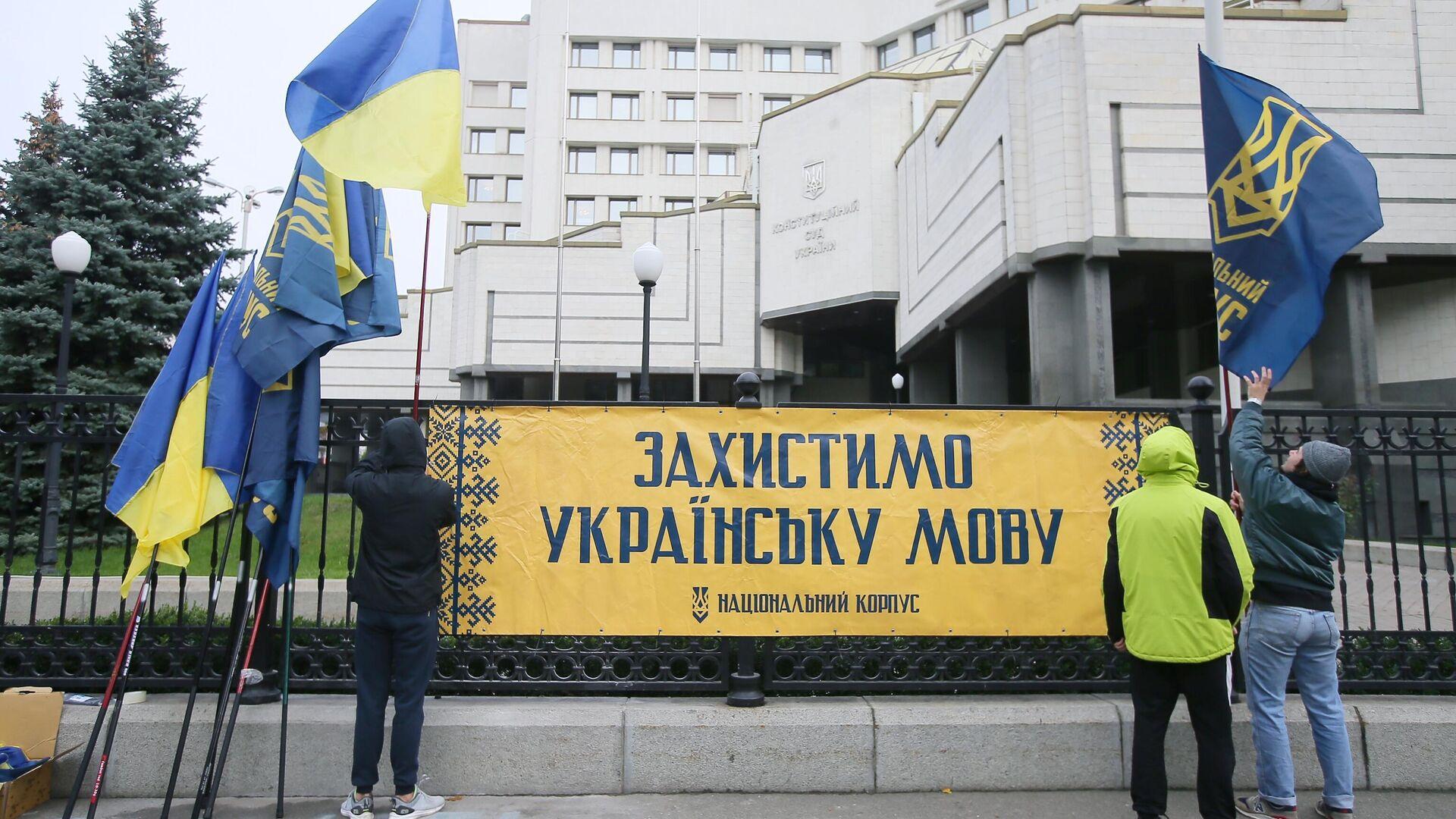 Участники акции протеста у здания Конституционного суда в Киеве - РИА Новости, 1920, 09.03.2021