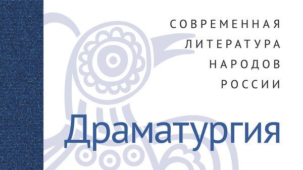 Обложка Антологии современной драматургии народов России издательства ОГИ