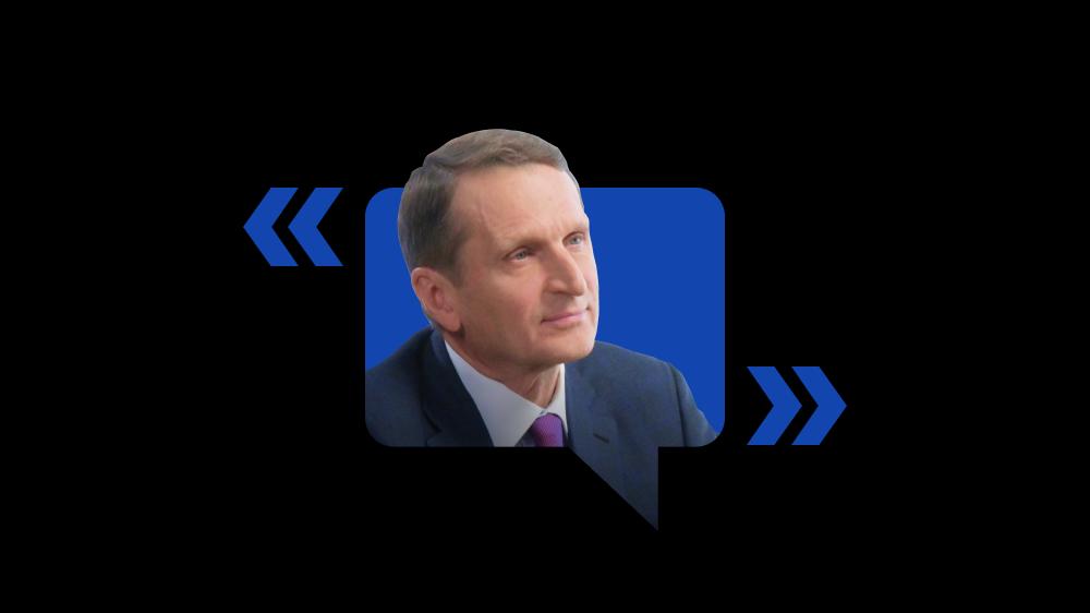 Сергей Нарышкин о ЦРУ, китайской разведке и США после выборов