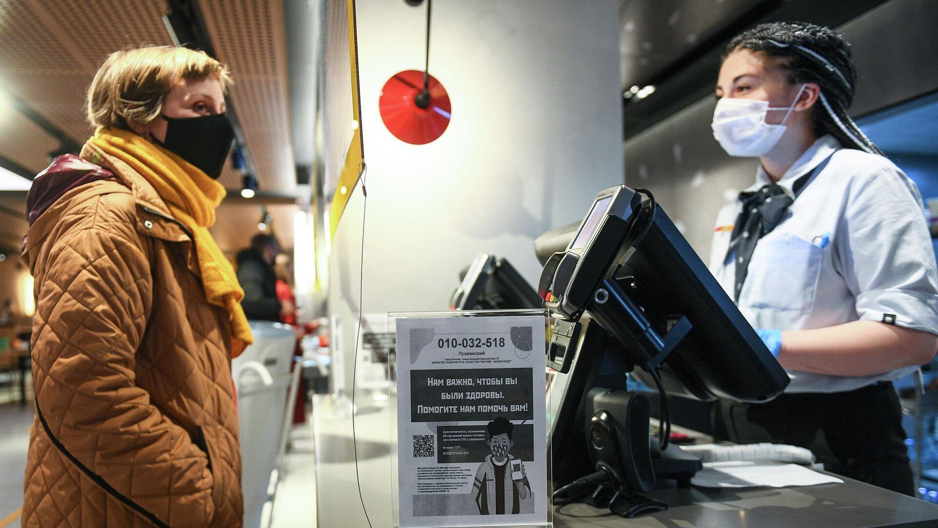 Сеть ресторанов Макдоналдс вводят систему QR-кодов в Москве - РИА Новости, 1920, 11.11.2020