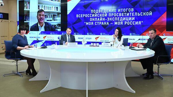 Участники пресс-конференции по итогам Всероссийской просветительской онлайн-экспедиции Моя страна – моя Россия