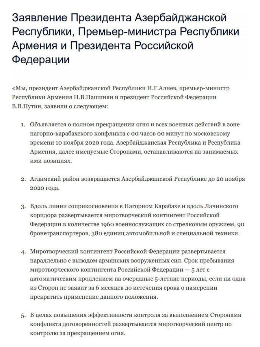 Заявление Путина, Пашиняна и Алиева по Карабаху