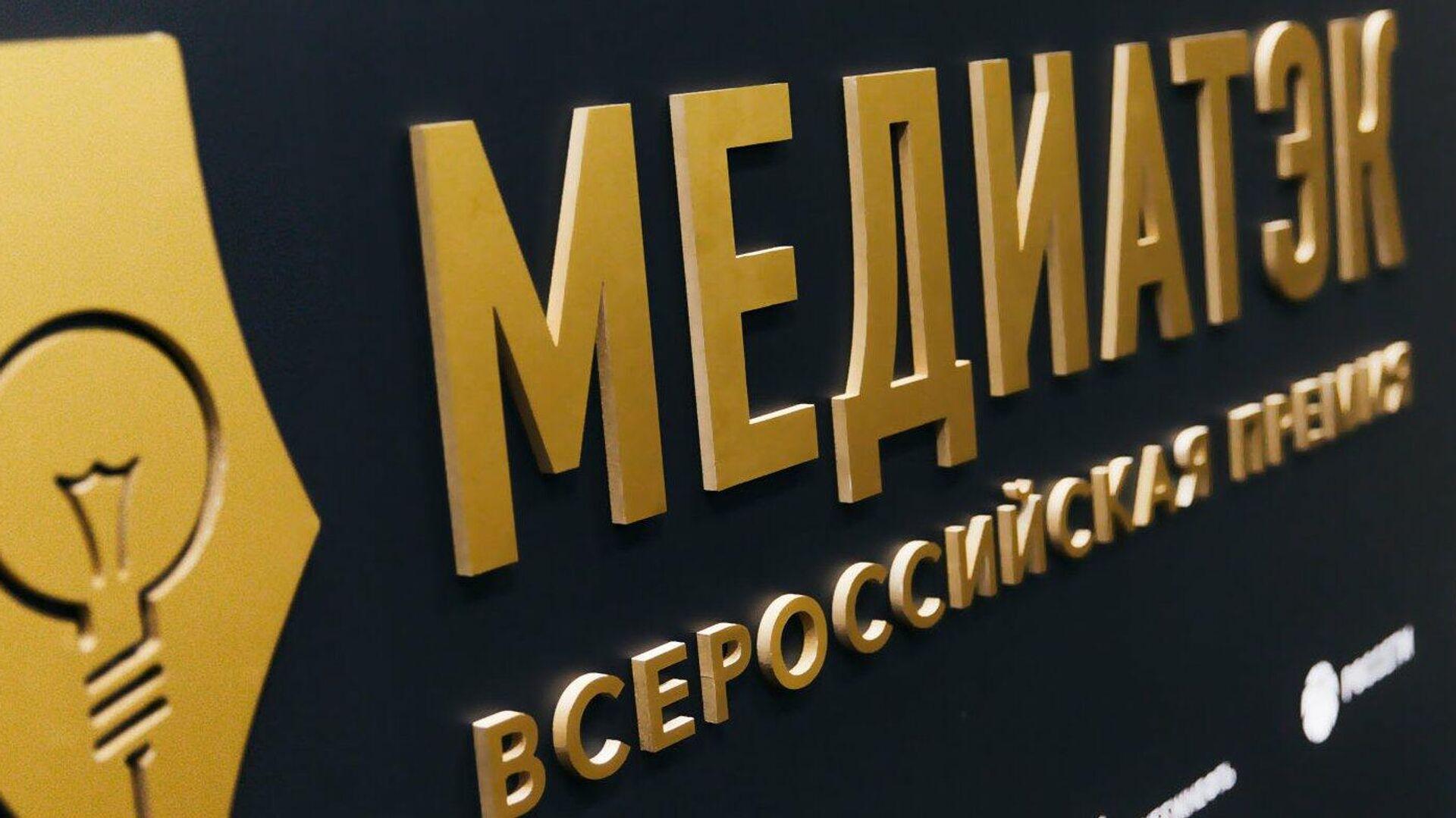 Агентство Sputnik Бразилия победило во Всероссийском конкурсе МедиаТЭК - РИА Новости, 1920, 11.11.2020