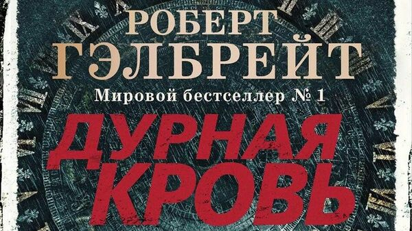 Обложка книги Дурная кровь Роберта Гэлбрейта