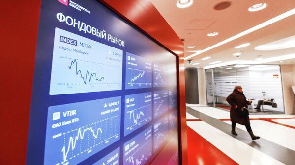 Котировки фондового рынка на экране в здании Московской биржи