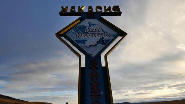 Стелла на северной административной границе Республики Хакасия и Красноярского края
