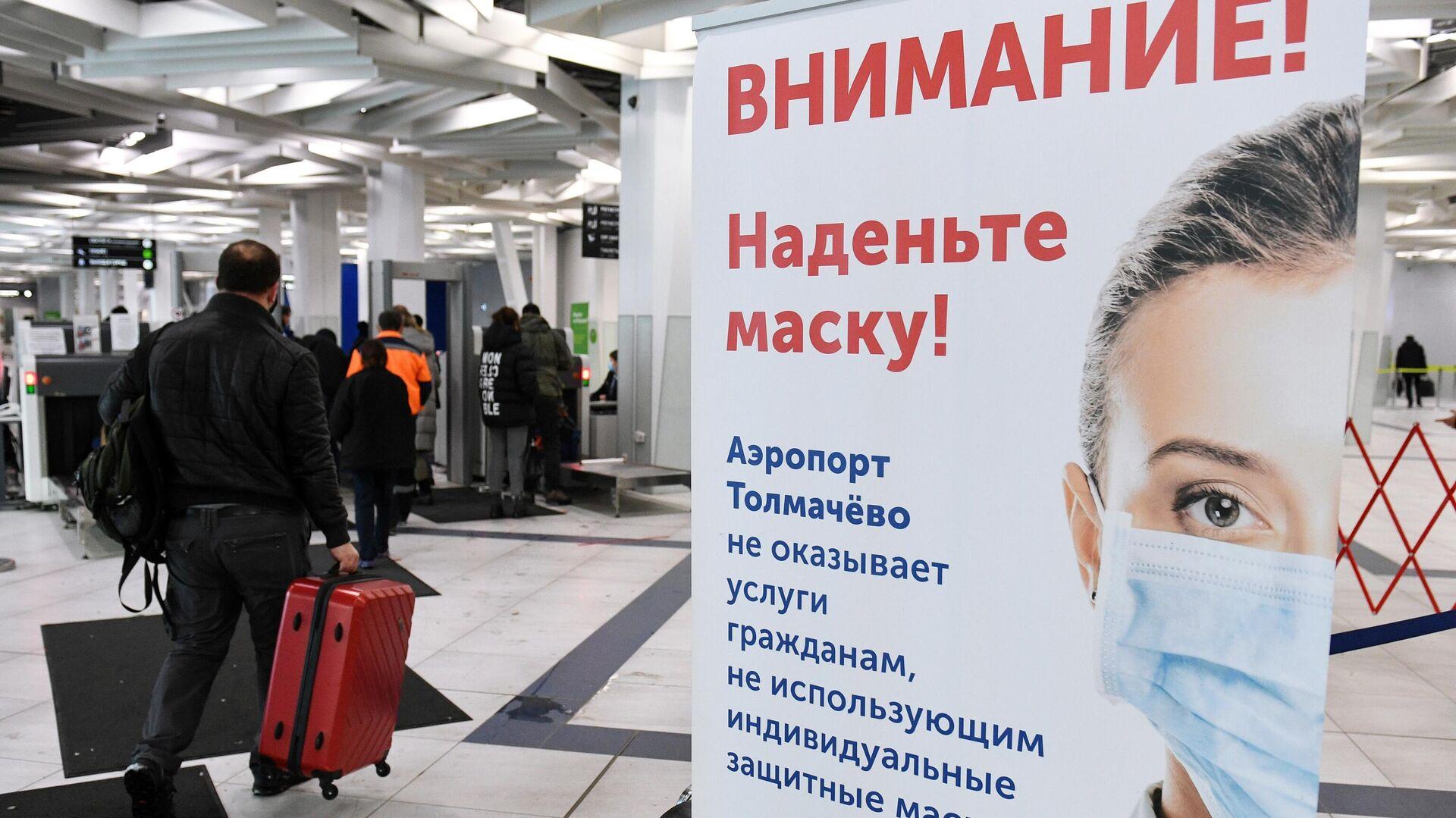 Плакат с надписью Внимание! Наденьте маску! в международном аэропорту Толмачёво в Новосибирске - РИА Новости, 1920, 24.12.2020