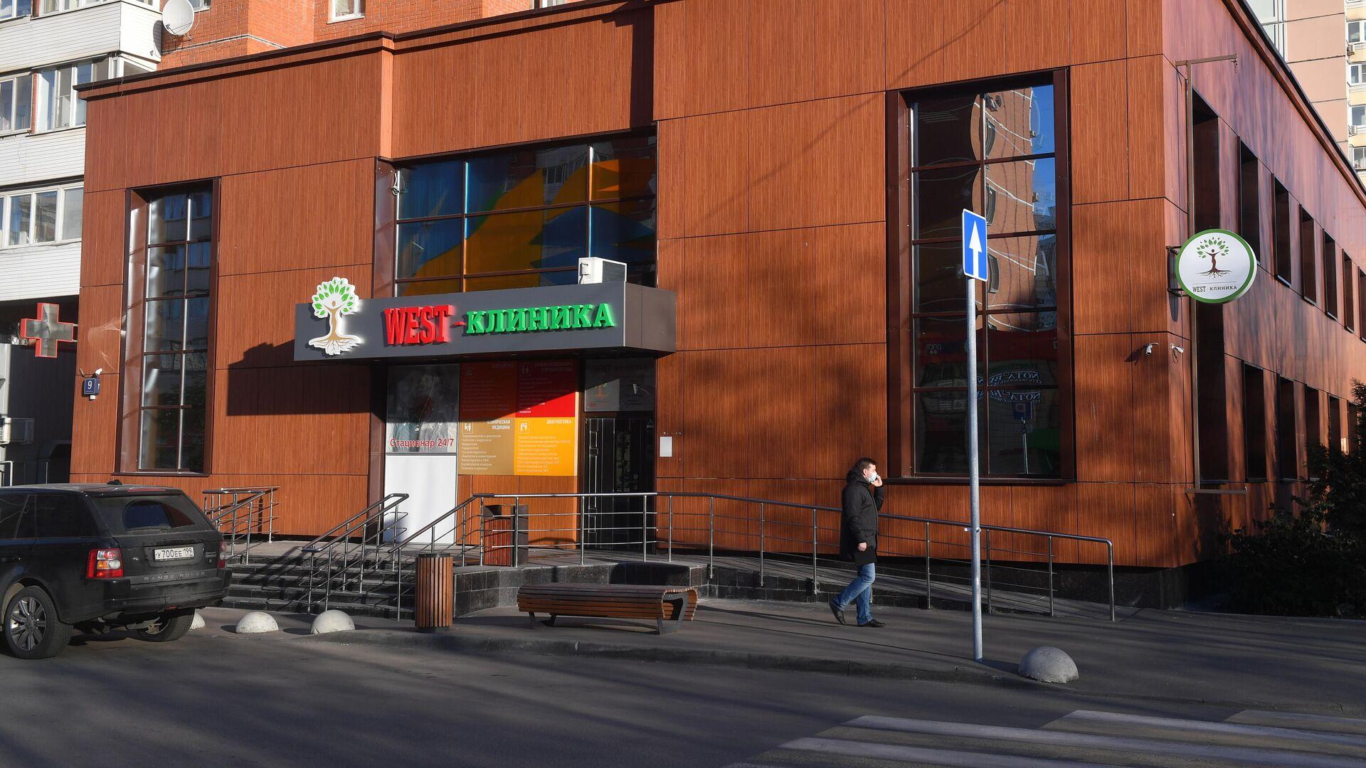 Здание частной клиники на Мичуринском проспекте в Москве - РИА Новости, 1920, 16.11.2020