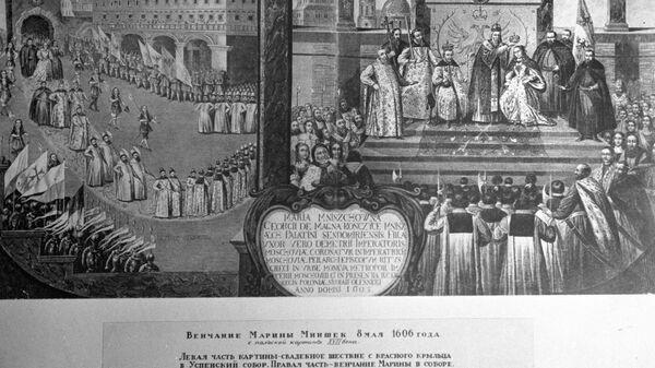 Картина Венчание Марины Мнишек 8 мая 1606 г.. Неизвестный художник, XVII в. Репродукция. Государственный Исторический музей.