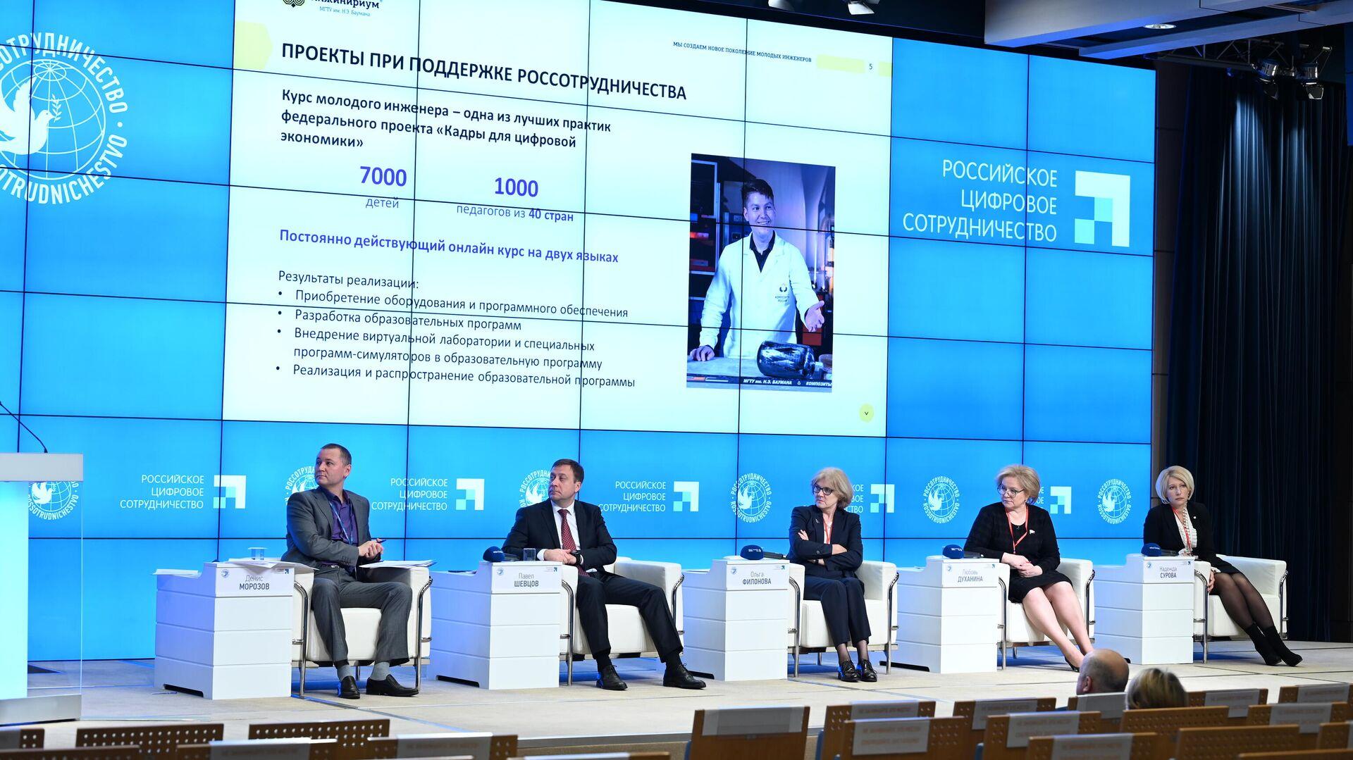 Онлайн-конференция, посвященная итогам реализации в 2019-2020 гг. проектов Россотрудничества - РИА Новости, 1920, 26.11.2020