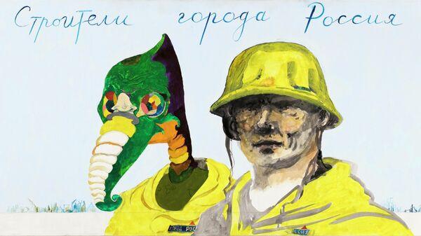 Павел Пепперштейн Строители города Россия, 2007 холст, акрил  70 x 190 см
