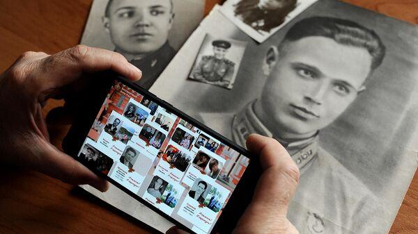 Онлайн-трансляция акции Бессмертный полк на экране смартфона