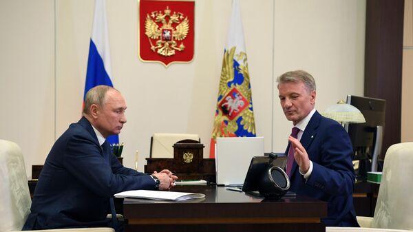 Президент РФ Владимир Путин и президент, председатель правления Сбербанка РФ Герман Греф во время встречи