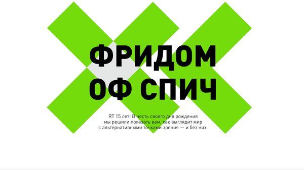 RT в честь 15-летия запустила коллаборацию со студией Лебедева