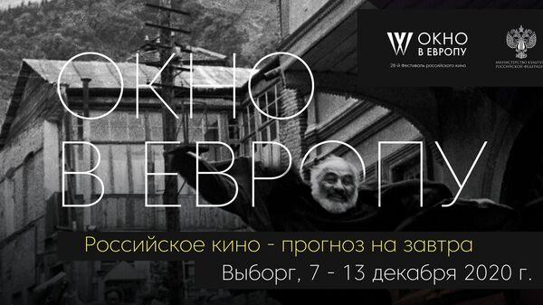 Постер фестиваля Окно в Европу в Выборге