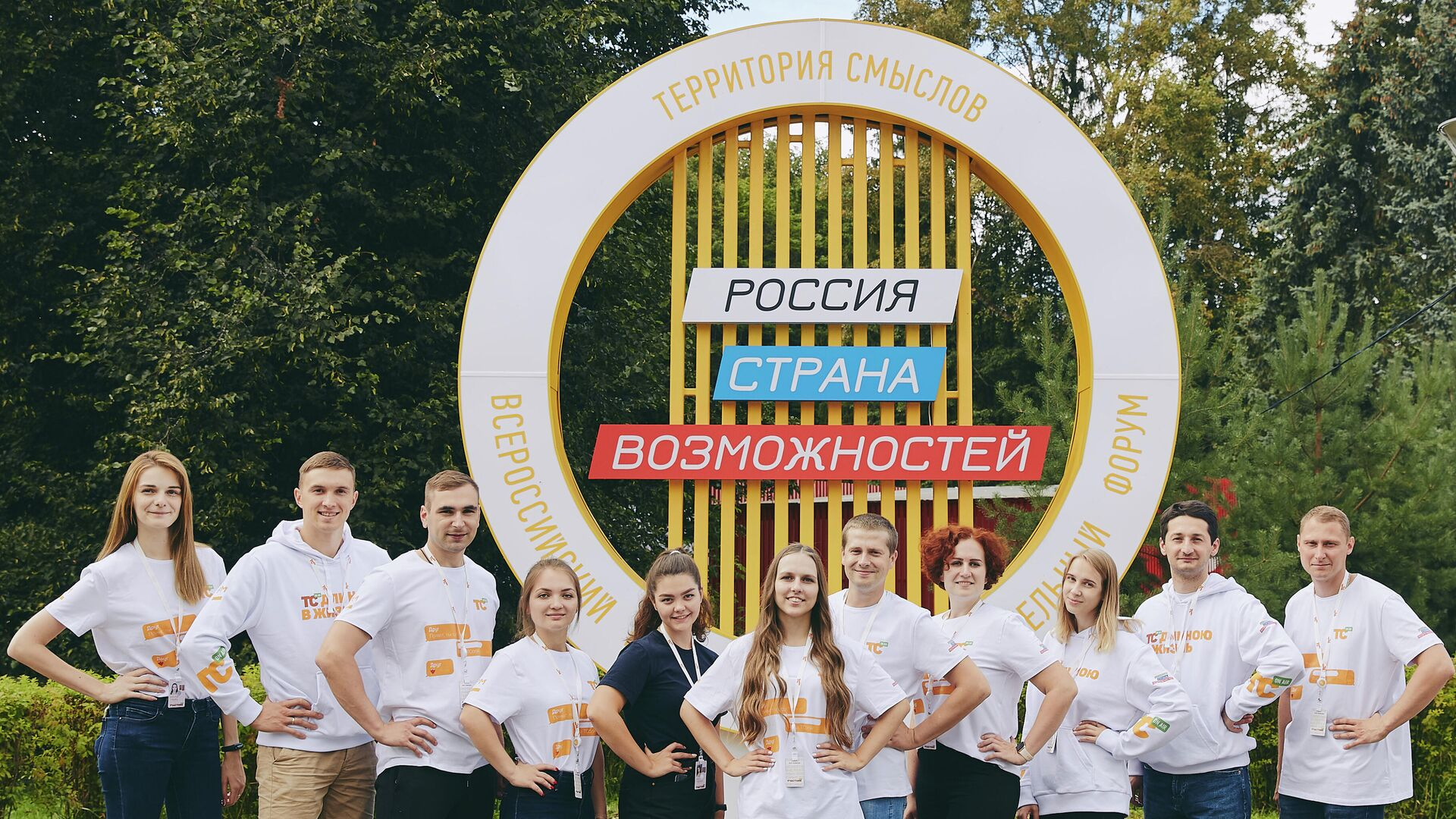 """""""Россия – страна возможностей"""" запустит экологический конкурс"""